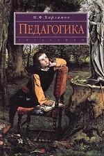 Педагогика. Учебное пособие. 4-е издание