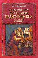 Педагогика. История педагогических идей