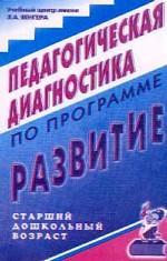 """Педагогическая диагностика по программе """"Развитие"""""""