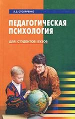 Педагогическая психология для студентов ВУЗов