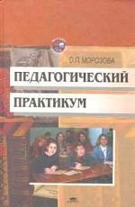 Педагогический практикум. Учебные задания, задачи и вопросы