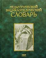 Педагогический энциклопедический словарь