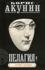 Пелагия и белый бульдог: роман