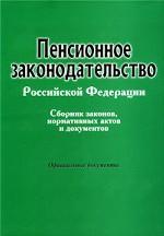 Пенсионное законодательство Российской Федерации. Сборник законов, нормативных актов и документов. Официальные документы