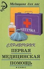 Справочник. Первая медицинская помощь