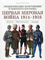 Первая мировая война. 1914-1918