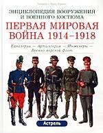 Первая мировая война. 1914-1919
