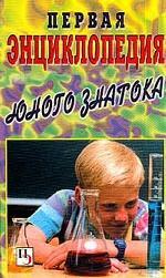 Обложка книги Первая энциклопедия юного знатока. Серия: Первая энциклопедия