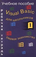 Visual Basic для школьников. Первое знакомство. Рабочая тетрадь 1