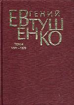 Первое собрание сочинений. Том 4. 1971 - 1975 гг