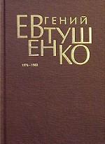 Первое собрание сочинений. Том 5. 1976-1982