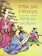 Первые шаги в Японском. Хирагана и катакана