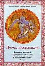Перед праздником. Рассказы для детей о православном Предании и народном календаре России