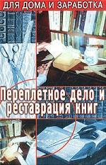 Переплетное дело и реставрация книг