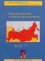 Переход России к новому федерализму. Исследование Института Всемирного банка