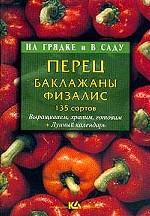 Перец, баклажаны, физалис