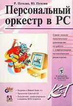 Персональный оркестр в PC