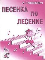 Песенка по лесенке. Сборник детских песен