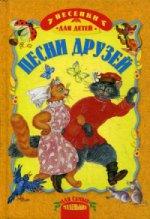 Песни друзей. Русские народные песенки. Английские народные песенки. Шотландские народные песенки