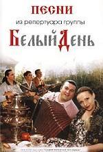 """Песни из репертуара группы """"Белый День"""""""
