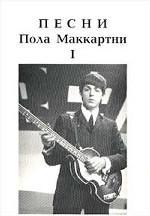 Песни Пола Маккартни I