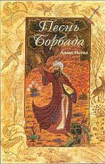 Песнь Борбада. Зороастрийские сказки
