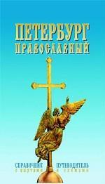 Петербург Православный. Справочник-путеводитель с картами и схемами