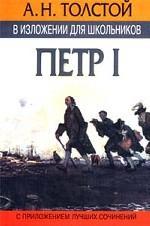 А.Н. Толстой в изложении для школьников. Петр I с приложением лучших сочинений
