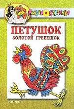Петушок - золотой гребешок