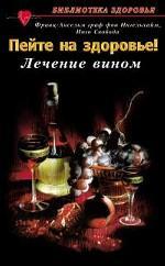 Пейте на здоровье. Лечение вином