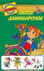 Пиппи Длинныйчулок. Книжка с многоразовыми наклейками