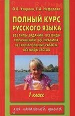 Полный курс русского языка, 1 класс