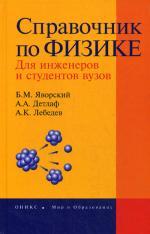 Справочник по физике для инженеров и студентов вузов. 8-е издание