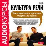 Аудиокурсы. Культура речи. Как правильно и грамотно говорить по-русски (Jewel)