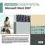 Интерактивный самоучитель. Microsoft Word 2007 (Jewel)