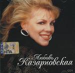 Казарновская Любовь. CD 1 (mp3-CD) (Jewel)