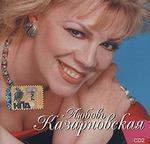 Казарновская Любовь. CD 2 (mp3-CD) (Jewel)
