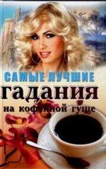 Самые лучшие гадания на кофейной гуще