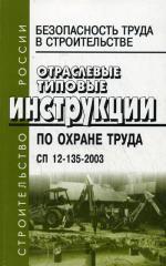 Безопасность труда в строительстве. Отраслевые типовые инструкции по охране труда. СП 12-135-2003