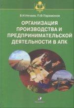 Организация производства на предприятии (фирме): учебное пособие