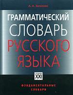 Грамматический словарь русского языка