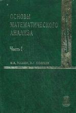 Основы математическ.анализа: В 2-х ч. Ч.1 Учебник