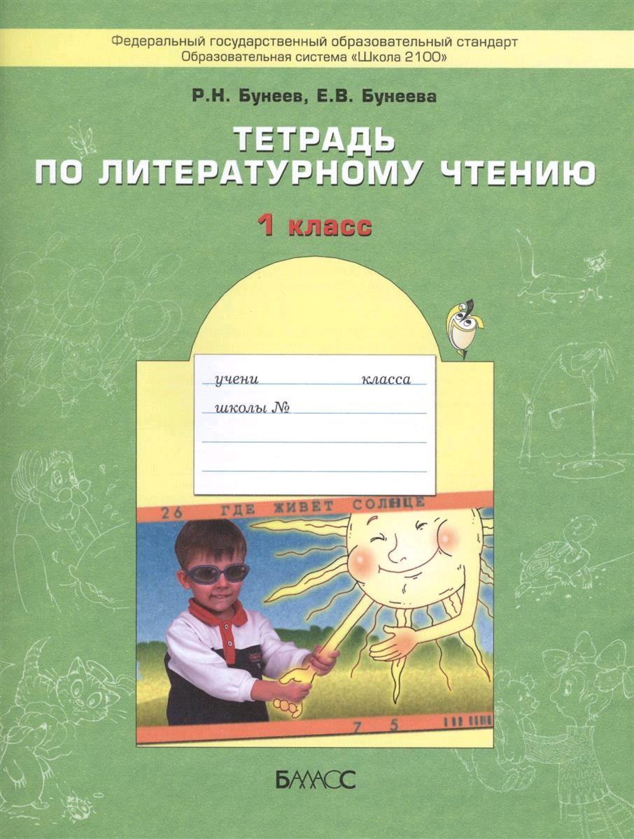 "Тетрадь по литературному чтению, литературное чтение ""Капельки солнца"", 1 класс"