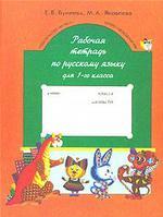 Русский язык. 1 класс. Рабочая тетрадь по русскому языку для 1 класса