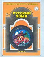 Русский язык 2кл [Учебник] ФГОС
