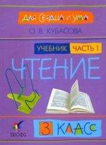 Для сердца и ума: учебник. Литературное чтение. 3 класс. В 4-х частях. Часть 1