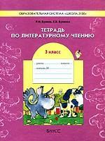 В одном счаст. детстве 3кл [Тетр. по чтению] ФГОС