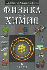 Физика. Химия. 5-6 классы