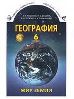 География, 6 класс. Мир Земли