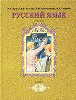 Русский язык 7кл [Учебник]